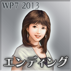 エンディング⑥ achievement for Winning Post 7 2013 on PlayStation Vita