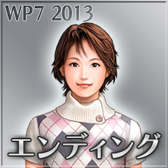 エンディング① achievement for Winning Post 7 2013 on PlayStation Vita