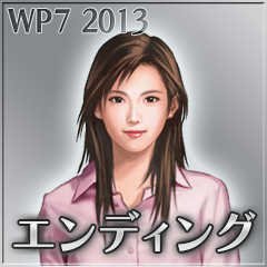 エンディング④ achievement for Winning Post 7 2013 on PlayStation Vita