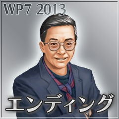 エンディング③ achievement for Winning Post 7 2013 on PlayStation Vita