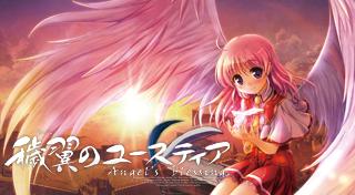 Aiyoku no Eustia: Angel's blessing