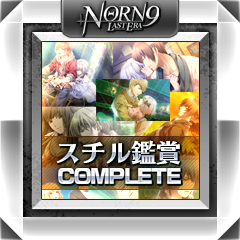Icon for スチル鑑賞complete