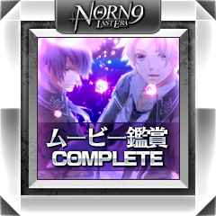 Icon for ムービー鑑賞complete