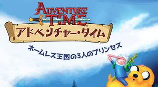 Adventure Time: The Secret of the Nameless Kingdom achievements