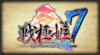 「戦極姫7~戦雲貫く紅蓮の遺志~」トロフィーセット