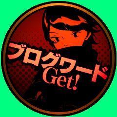 Icon for ネタノヒトカケ