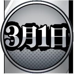 Icon for パラダイム・シフト