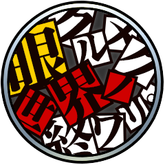 Icon for 眼クルメク世界ノ終ワリ。