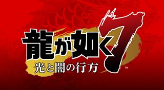 Yakuza: Like a Dragon achievements