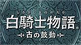 白騎士物語®-古の鼓動-トロフィーセット