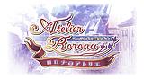ロロナのアトリエ ~アーランドの錬金術士~