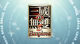 真‧三國無雙5 Empires