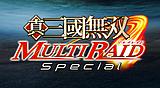 真?三國無双 MULTI RAID Special