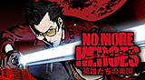 NO MORE HEROES 英雄たちの楽園