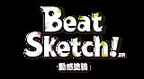 Beat Sketch !? 動感塗鴉