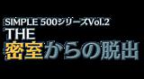 SIMPLE500シリーズ Vol.2 THE 密室からの脱出