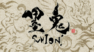 SUMIONI:DEMON ARTS