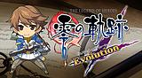 英雄伝説 零の軌跡 Evolution