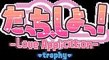 たっち、しよっ! ~Love Application~