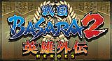 戦国BASARA2 英雄外伝 HD