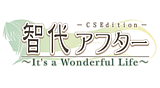 智代アフター ~It's a Wonderful Life~ CS Edition