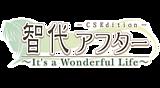 智代アフター ~It's a Wonderful Life~ CS Edition