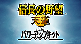 信長の野望・天道 with パワーアップキット