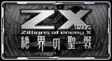 Z/X トロフィー