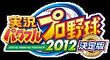 実況パワフルプロ野球2012決定版