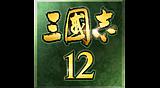 三國志12
