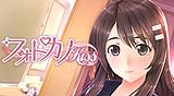 フォトカノ Kiss