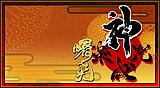 神咒神威神楽 -曙之光-