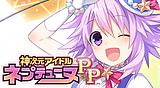 神次元アイドル ネプテューヌPP