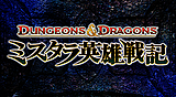 Dungeons & Dragons® ―ミスタラ英雄戦記―