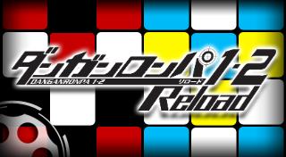 ダンガンロンパ1・2 Reload