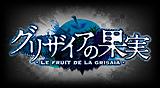 グリザイアの果実 -LE FRUIT DE LA GRISAIA-