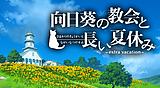 向日葵の教会と長い夏休み -extra vacation-