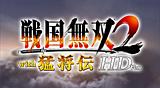 戦国無双2 with 猛将伝 HD Version