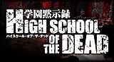 スロッターマニアV 学園黙示録 HIGH SCHOOL OF THE DEAD
