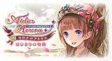 新・ロロナのアトリエ はじまりの物語 ~アーランドの錬金術士~