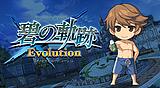 英雄伝説 碧の軌跡 Evolution