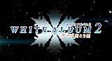 WHITE ALBUM2 幸せの向こう侧