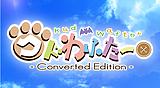 クドわふたー Converted Edition
