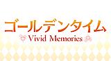 ゴールデンタイム Vivid Memories