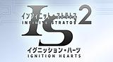 IS<インフィニット・ストラトス>2 イグニッション・ハーツ