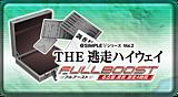 @SIMPLE Vシリーズ Vol.2 THE 逃走ハイウェイ フルブースト ~名古屋-東京 激走4時間~