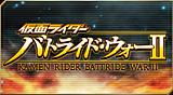 仮面ライダー バトライド・ウォーⅡ
