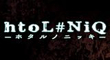 htoL#NiQ -ホタルノニッキ-