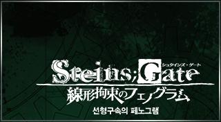 STEINS;GATE 선형구속의 페노그램