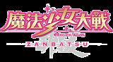 魔法少女大戦 ZANBATSU